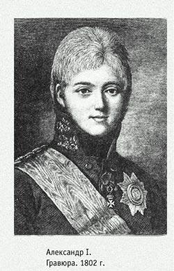 Alexander Der Erste